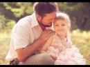 Песня Папа и дочка папа я тебя люблю