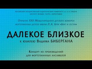 """Далекое близкое"" (к юбилею Вадима Бибергана)"