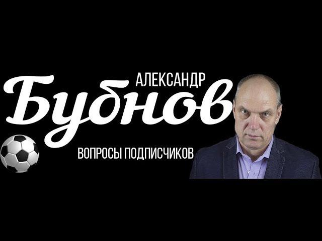 Бубнов с таким жребием Спартаку будет тяжело выйти в плей офф Лиги чемпионов
