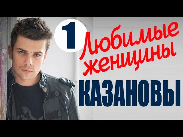Легкая смешная и добрая мелодрама Любимые женщины Казановы 1 серия русские мелодрамы