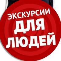 Логотип Экскурсии по Петербургу и Москве. Павел Перец