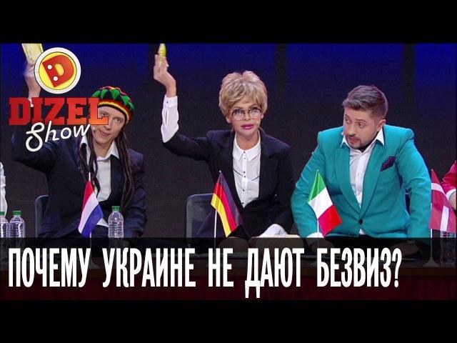 Почему Украине не дают безвизовый режим Дизель Шоу выпуск 23 30 12 16
