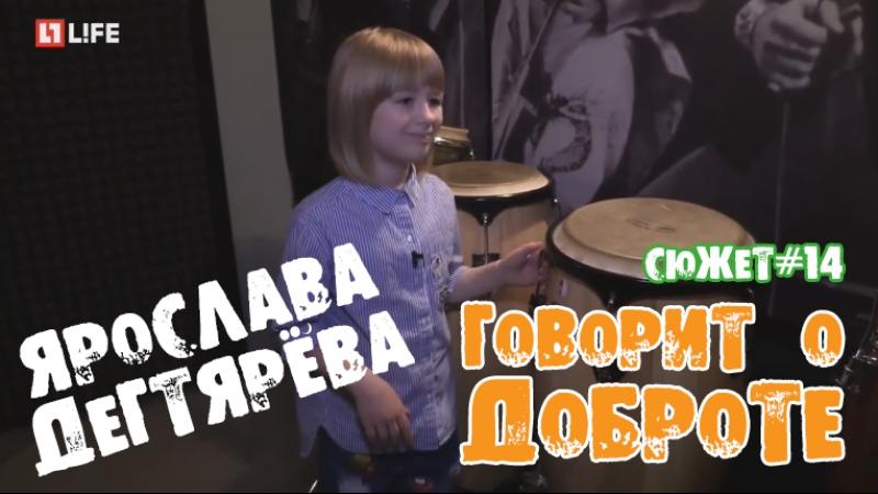 Ярослава Дегтярёва говорит о доброте LIFE Новости 02 06 2017