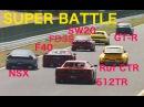 SUPER BATTLE!! 筑波BATTLE!! F40 512TR Ruf GT R NSX FD3S【Best MOTORing】1992
