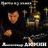 Дюмин Александр - Босяк