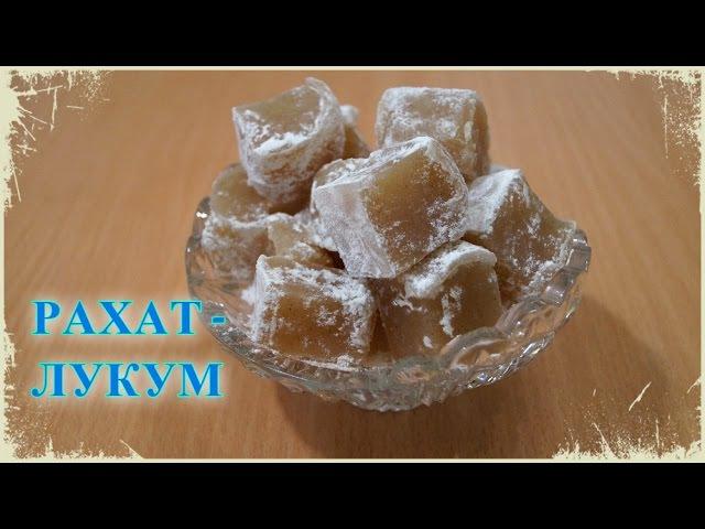 Рахат-лукум самый вкусный простой рецепт Рахат-лукум за 10 минут Восточные сладости