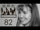 Сериал МОДЕЛИ 90-60-90 (с участием Натальи Орейро) 82 серия
