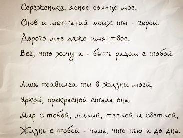 гагарин стихи сережке о любви кабинета географии