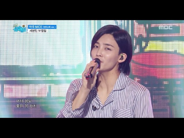 [HOT] Seventeen - VERY NICE(Acoustic Ver), 세븐틴 - 아주 NICE (어쿠스틱 ver.) Show Music core 20160917