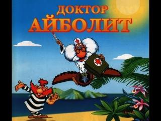 """""""Доктор Айболит"""" (1984-1985)"""