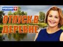 Отпуск в деревне 2017 / мелодрамы про деревню и любовь/Мелодрамы 2017