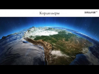 Геологическое строение и рельеф Северной Америки. География 7 класс. ОГЭ ЕГЭ