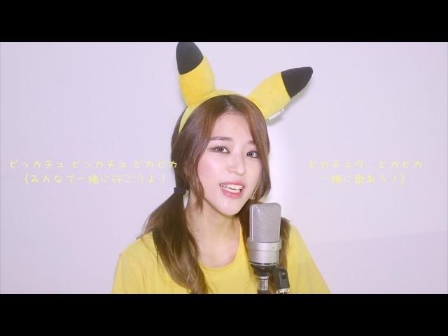 【Pokémon XYZ】 Pikachu no uta [Pikachu's Song] (Cover by RAMY)