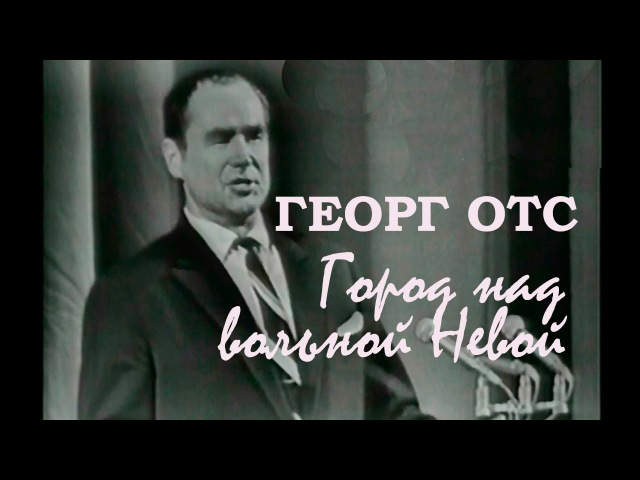 Георг Отс. Вечерняя песня (Город над вольной Невой / Поёт Георг Отс, 1990
