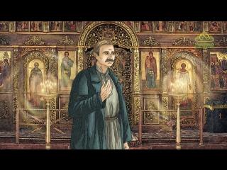 11 июня : Мученик Андрей Трофимов.