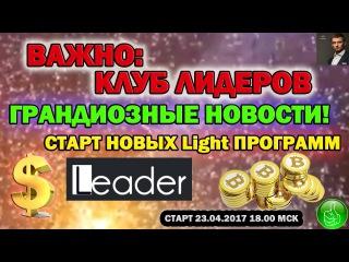 CLUB LEADER ГРАНДИОЗНЫЕ НОВОСТИ! Старт новых лайт программ!