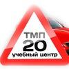 "Автошкола ""ТМП 20"" на Полярной (м. Медведково)"