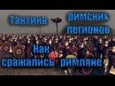 Тактика поздних римских легионов по Флавию Ренату и Нотации Дигнитатум.