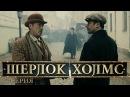 Шерлок Холмс 2013 Сериал в HD 7-8 Серия
