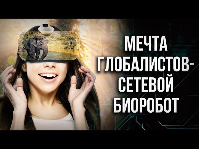 Ольга Четверикова. Цифровое общество. Как власти теряют контроль над государством