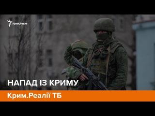 Напад із Криму   Крим.Реалії ТБ