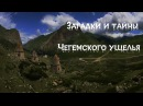 Таинственные места России - Загадки и тайны Чегемского ущелья