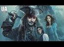 Пірати Карибського моря Мерці не розповідають казок – Трейлер 2 UA