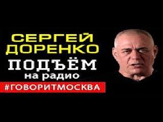 С.Доренко, А. Оношко -О ТРАГЕДИИ В ПЕТЕРБУРГЕ
