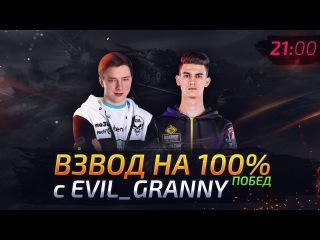 Взвод на 100% побед с Evil_Granny Стримы с Near_You