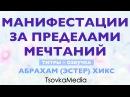 Манифестации за пределами мечтаний ~ Абрахам (Эстер) Хикс | Титры Озвучка | TsovkaMedia