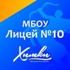 МБОУ Лицей № 10 г. Химки