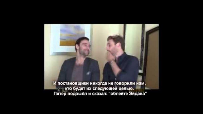 Dean O'Gorman and Aidan Turner Hobbit interview RusSubs (Эйдан Тёрнер Дин О'Горман Русские субтитры)