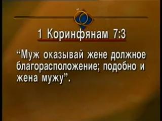 Библейский портрет супружества 9