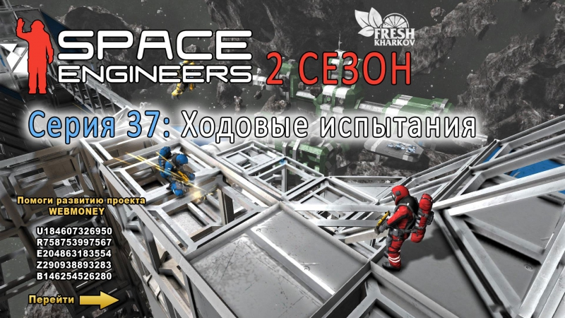 Space Engineers S2E37 - Ходовые испытания