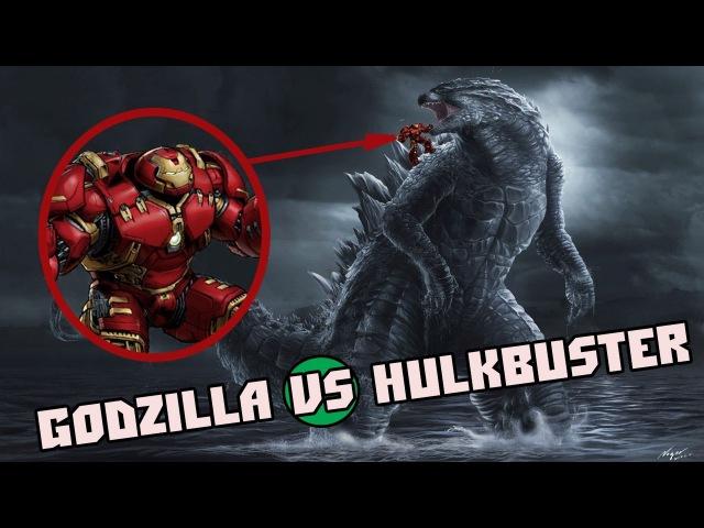 Годзилла vs Халкбастер (Тони Старк)Godzilla vs Hulkbuster (Marvel) - Кто Кого [bezdarno]