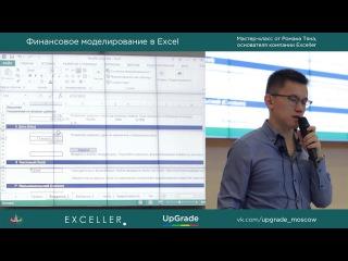 Финансовое моделирование в Excel (запись лекции)