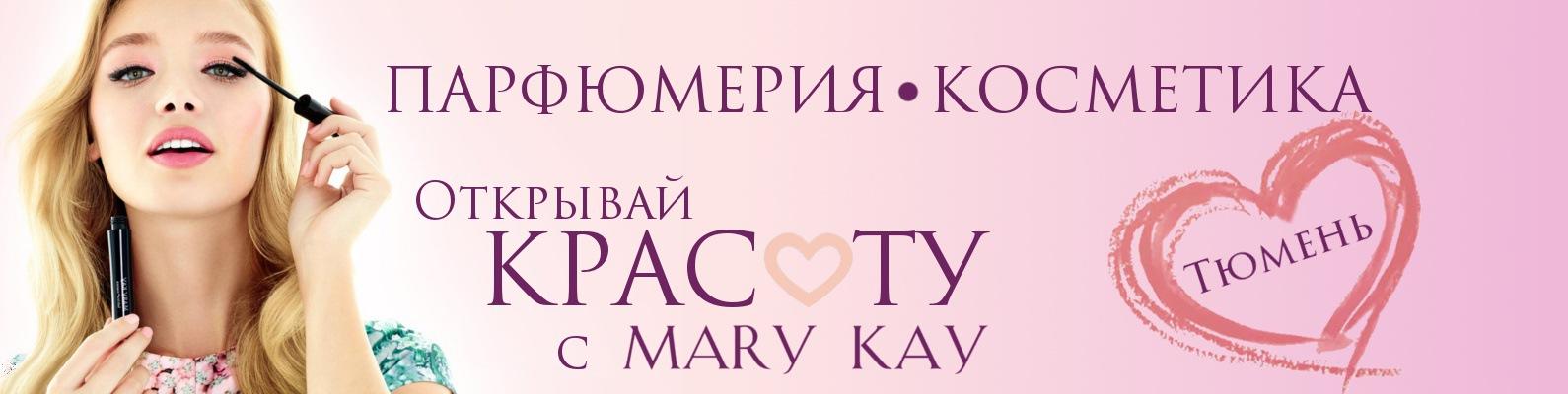 реклама мэри кэй картинки работе дизайнера интерьера
