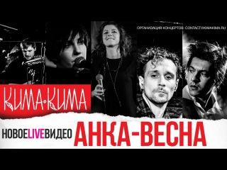КИМАКИМА - Анка-весна [Official Live Video]