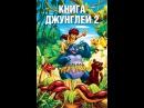 Книга джунглей2