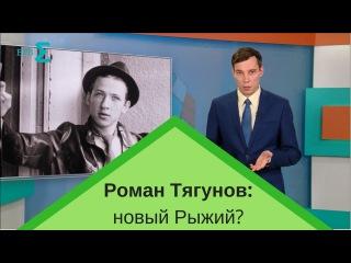 Роман Тягунов: новый Рыжий?