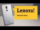 Смартфон LeEco LeREE Le3 - Обзор. Даешь доступную цену на две камеры с большой батареей.!