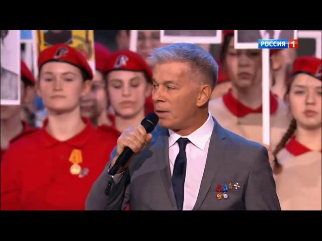 Олег Газманов Бессмертный полк 23 02 2018 Выступление в Кремле