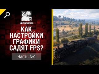 Как настройки графики садят FPS №1 - Видеокарта - от Compmaniac World of Tanks