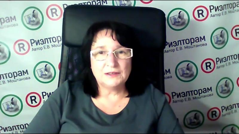 Елена Моштакова о выгорании в профессии риэлтор