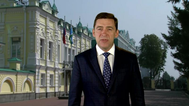 Поздравление главы региона Е.В. Куйвашева с Днем металлурга.