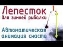 НОВИНКА для зимней рыбалки в живую Автоматическое ужение Лепесток на кивок - Et