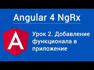 Angular 4 NgRx. Урок 2. Добавление функционала в приложение