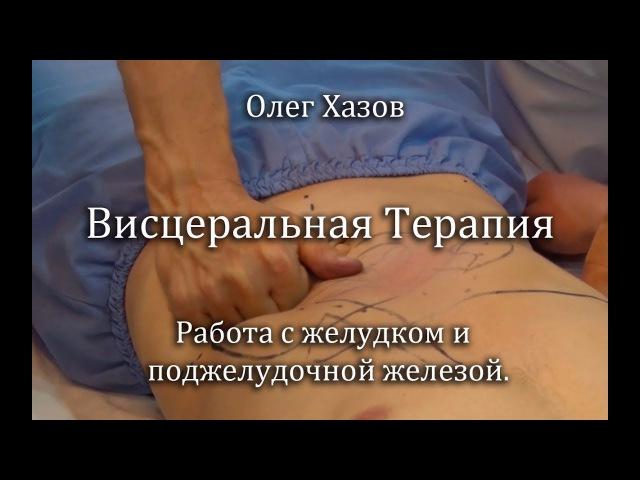 Работа с желудком и поджелудочной железой Олег Хазов
