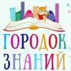 "Детский Центр Развития ""Городок Знаний"""