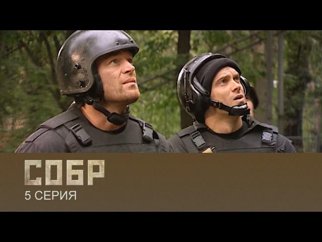 СОБР 5 Серия